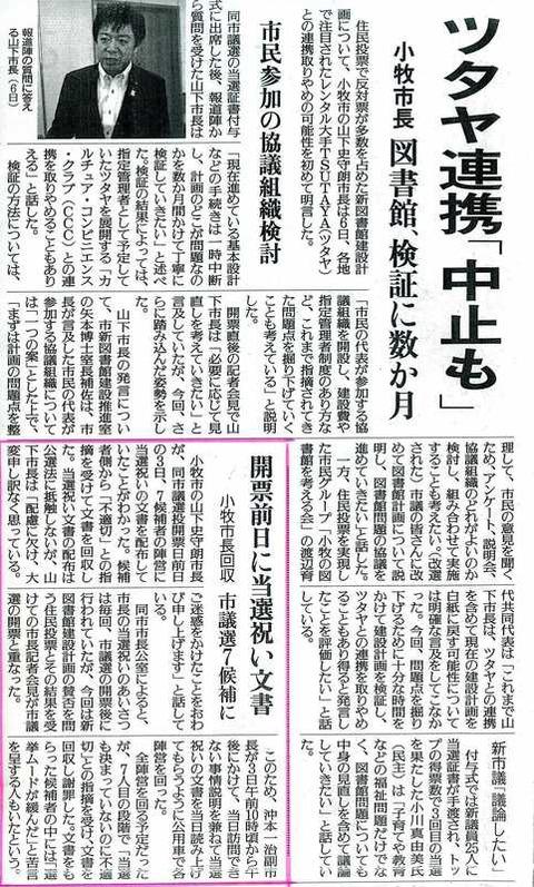 読売新聞の2015年10月7日の記事