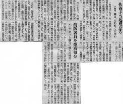 小牧市職員の特別児童扶養手当に関する中日新聞記事