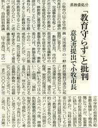 県教委への意見書問題記事