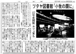 中日新聞の小牧ツタヤ図書館誤報