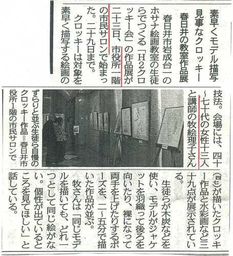 春日井の絵画教室に関する中日新聞記事