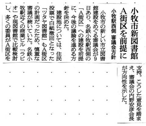 駅前新設に偏った新小牧市立図書館建設審議会の朝日新聞記事