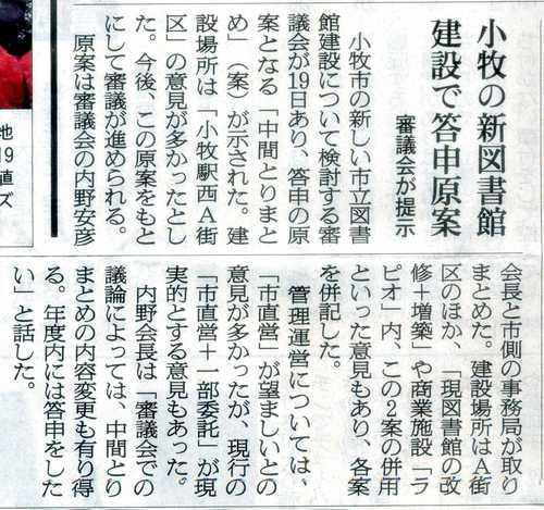 A街区建設に偏った図書館審議会の朝日新聞記事