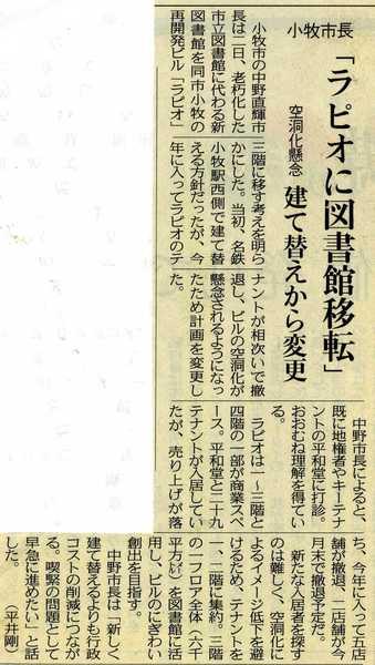 中野前市長の図書館ラピオ移転案示した中日新聞記事
