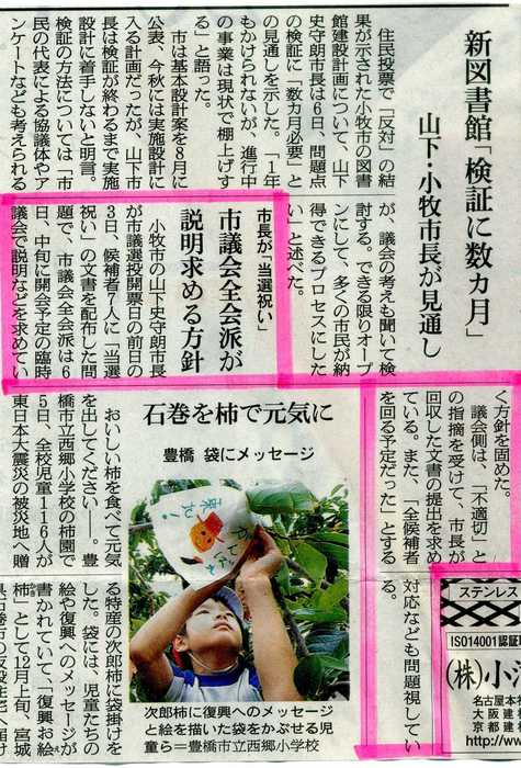 朝日新聞2015年10月7日記事