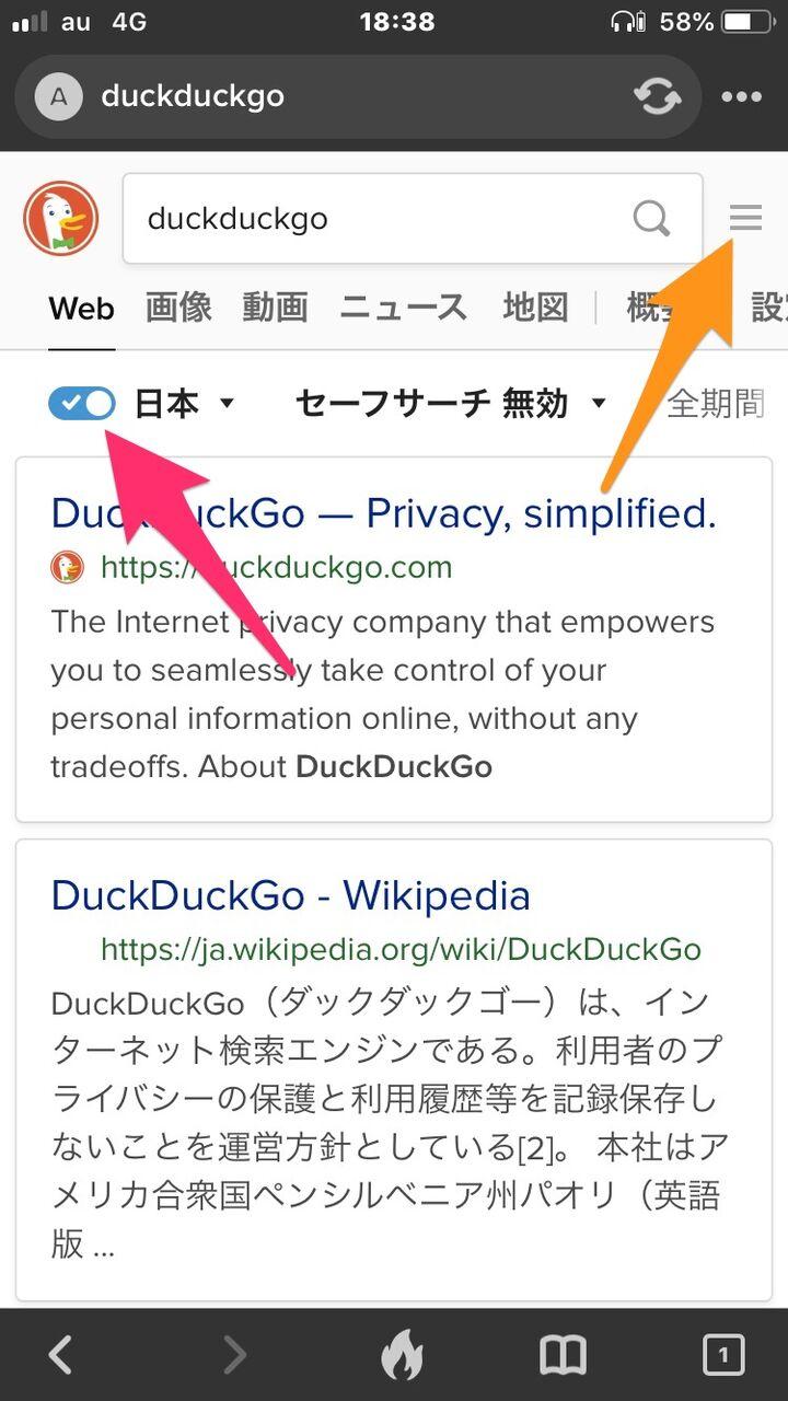 DuckDuckGo:地域の絞り込み検索と設定メニューの場所