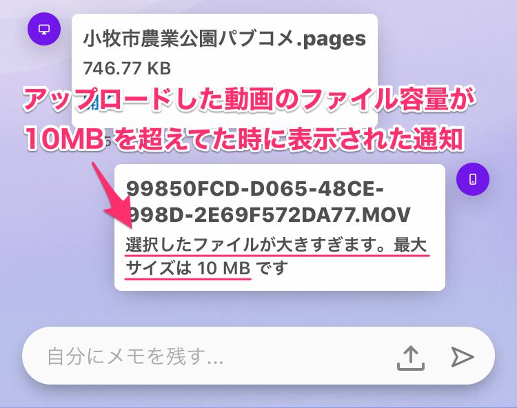 Opera Touch 1.11.0:Flowでファイルの送受信が可能に! - 26:アップしたファイルの容量が大き過ぎると言う通知