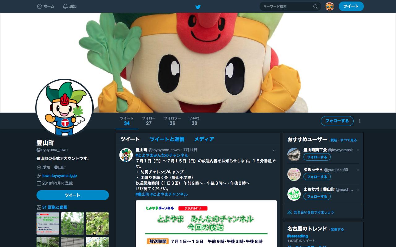 豊山町も公式Twitterアカウントを開設!