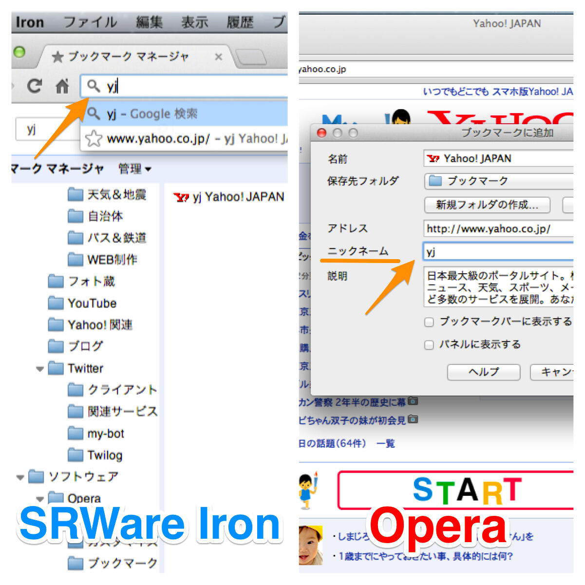 SRWare Ironで模したOpera「ニックネーム」機能と、Operaのブックマーク追加ダイアログ - 4