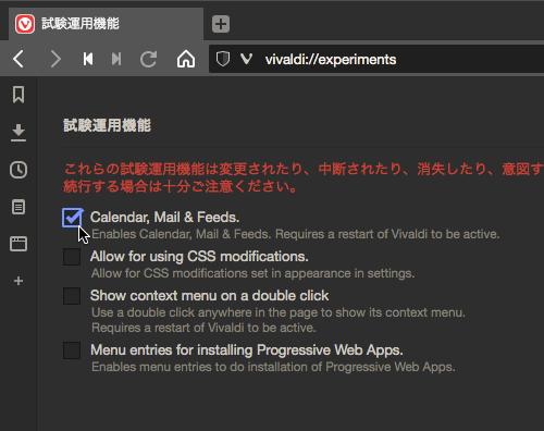 Vivaldi Snapshot 3.5.2115.4:試験運用機能でメール機能等々を有効化