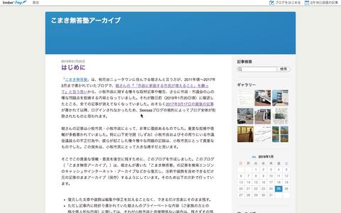 ブログ「こまき無答塾」を復元→アーカイブした「こまき無答塾アーカイブ」を作成!