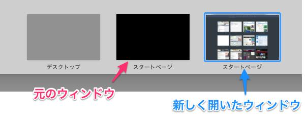 Vivaldi 1.5.609.8:macOS Sierraのフルスクリーンモードで新しいウィンドウ開くと挙動がおかしい - 2