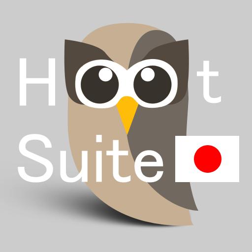 「HootSuiteフクロウデザインコンテスト」に応募してみた!