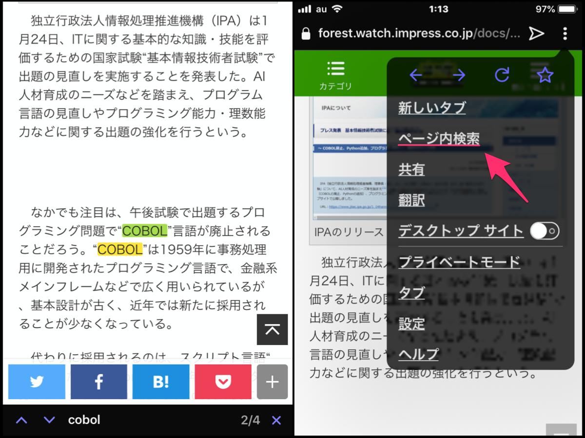 Opera Touch 1.3.1:ページ内検索 - 4