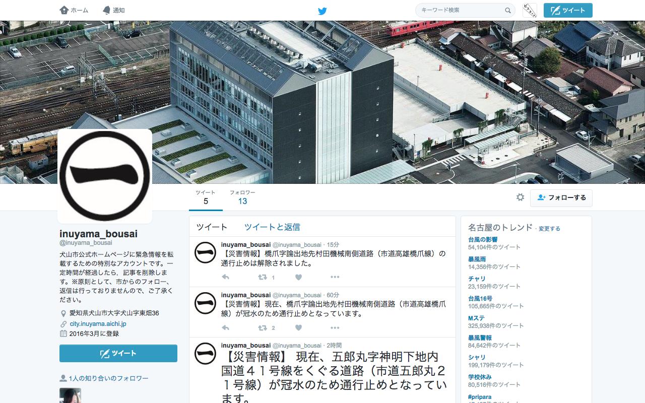 犬山市も災害時の緊急情報配信するTwitterアカウントの運用開始!