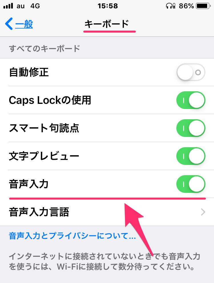 iOS 12:音声入力の設定