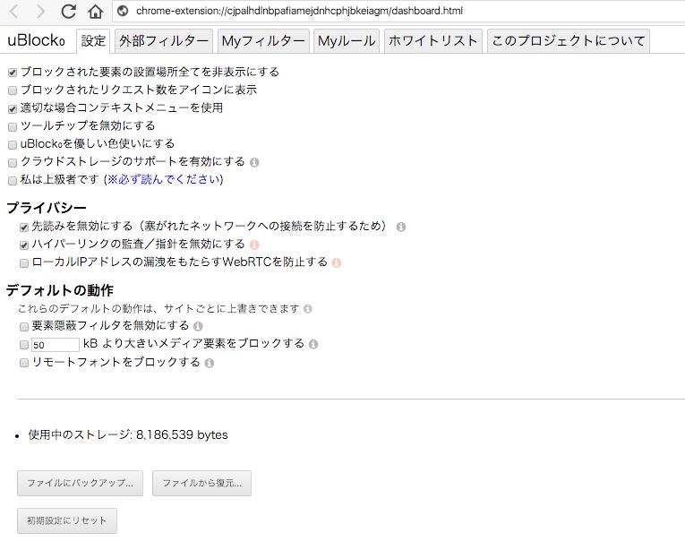 広告ブロック拡張「uBlock Origin」- 2(オプション)