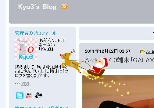 サンタクロースのブログパーツを期間限定でブログトップに設置