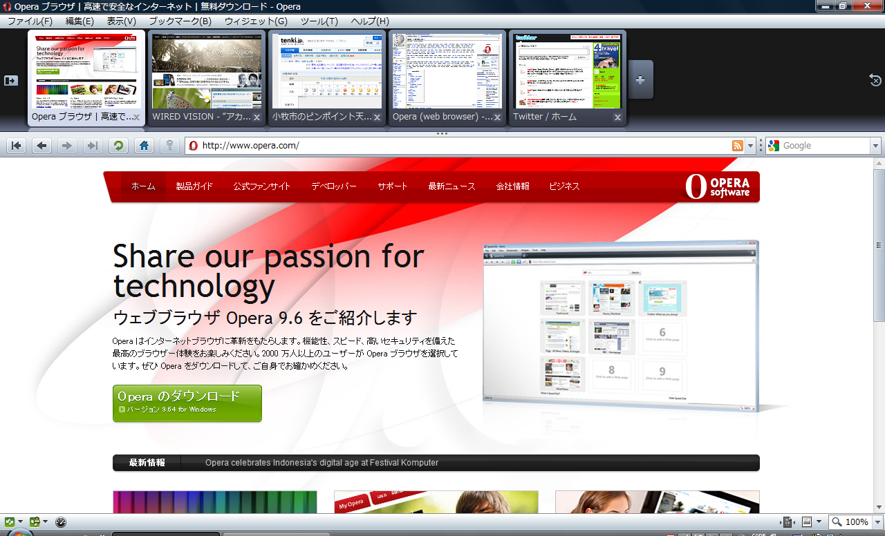 Operaタブサムネイル案:Mac OSX・Dock風