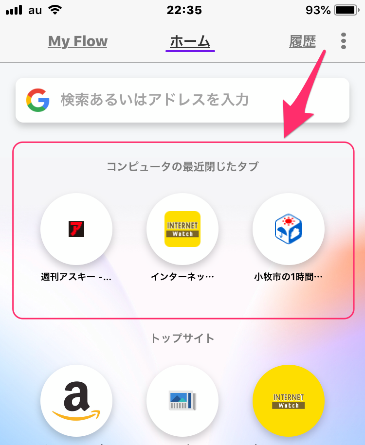 Opera Touch;PC版と接続時のホーム画面 - 3(画面上に「最近開いたタブ」)
