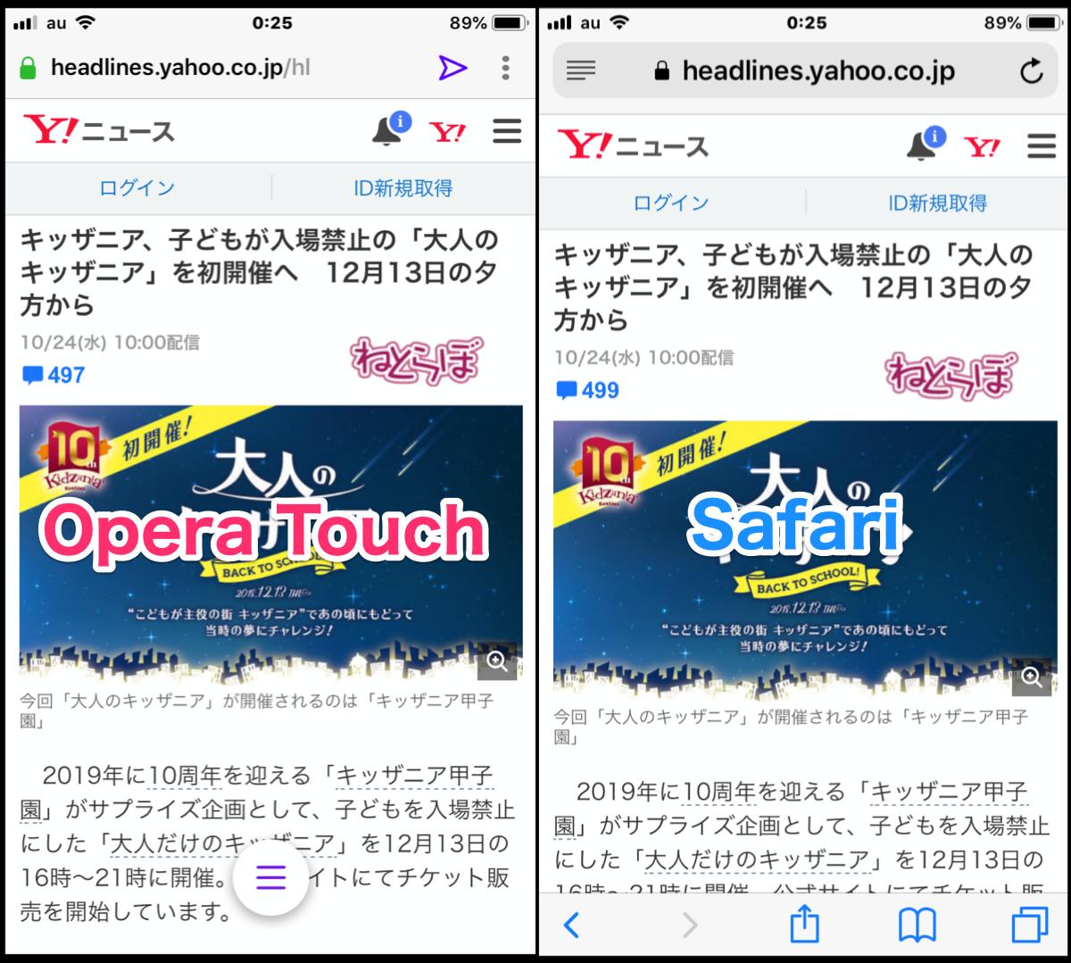 Opera TouchとSafariの全画面表示比較 - 4