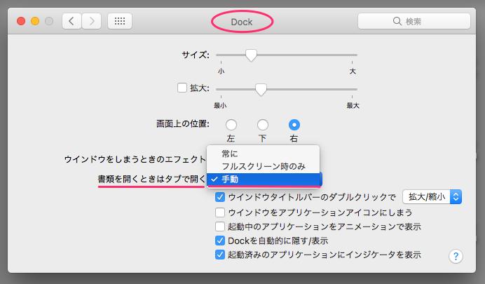 macOS SIerra 10.12のシステム環境設定「Dock」の項目 - 3(書類を開くときはタブで開く、手動)