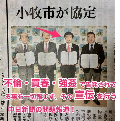 強姦告発されてる小牧市長の不正事業を宣伝する中日新聞 - 2