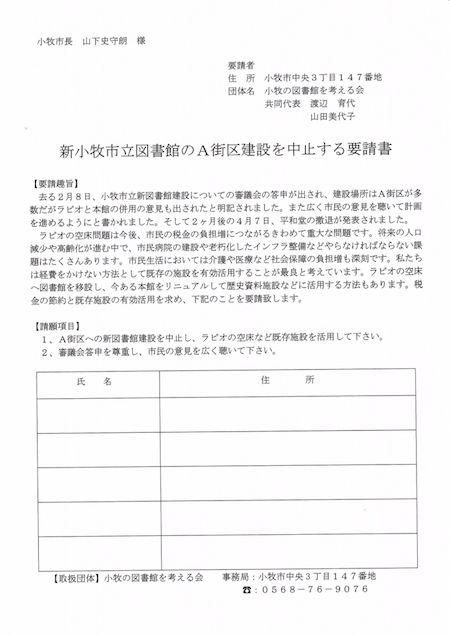 小牧駅前A街区建設中止を求める署名(縮小版)
