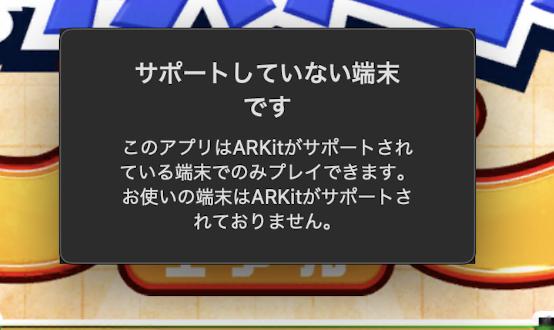 M1 MacでiPad OSアプリ:算数忍者ARはARKit非サポートで使用できず - 2
