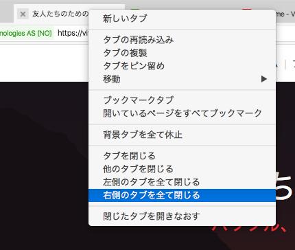 Vivaldi正式版1.2:右側(および左側)のタブを閉じる機能が追加!