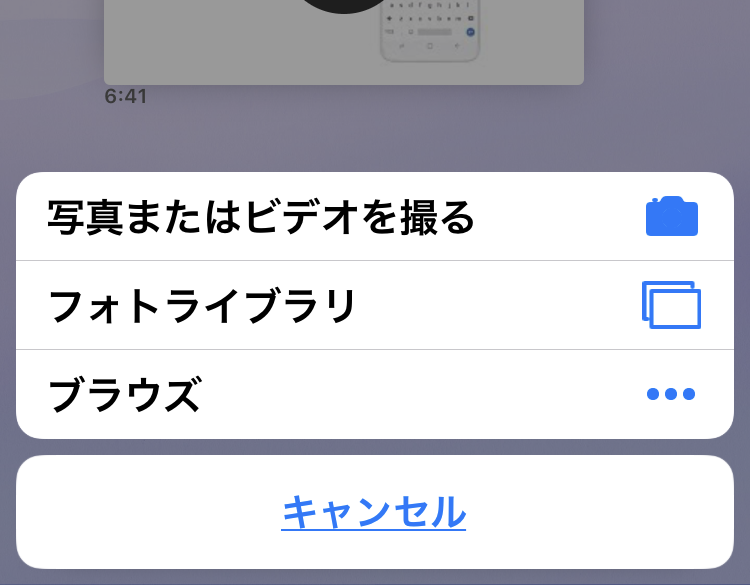 Opera Touch 1.11.0:Flowでファイルの送受信が可能に! - 5(アップロードボタンをタップで表示されるメニュー)