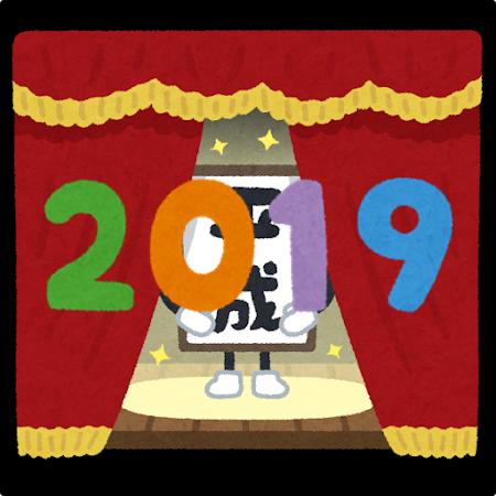 2019年に観たお薦め作品(主にドラマ)10選 + おまけ
