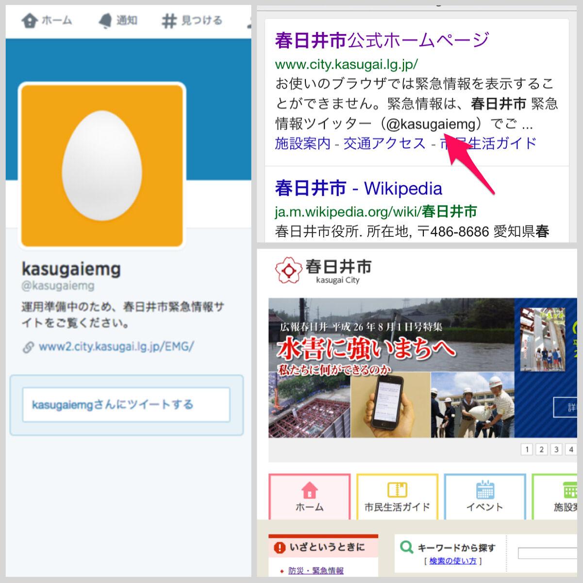 春日井市が災害時の緊急情報配信するTwitterアカウントの運用開始!