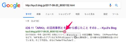 誤って削除してしまったブログの記事を検索サイトのキャッシュから復元する方法