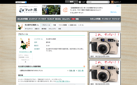 名古屋市広報課のフォト蔵プロイフィールページ