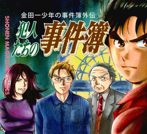 『金田一少年の事件簿外伝 犯人たちの事件簿』は、金田一少年ファンに絶対お薦め!