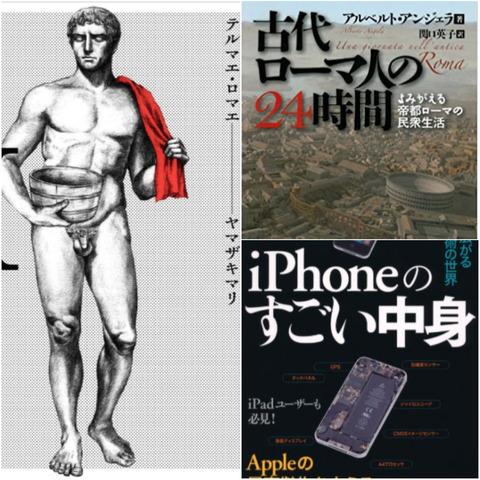 最近読んで面白かった本:『テルマエ・ロマエ』『古代ローマ人の24時間』『iPhoneのすごい中身』