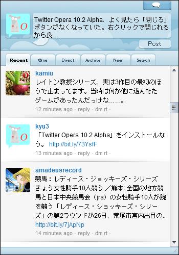 Operaウィジェット「Twitter Opera 10.2 Alpha」レビュー