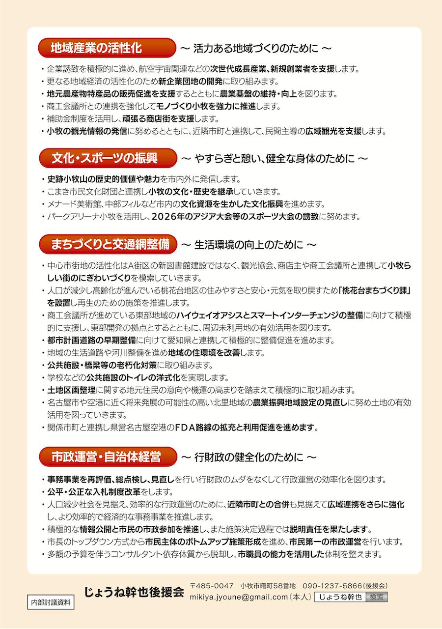 上禰幹也さんの政策マニュフェスト - 2