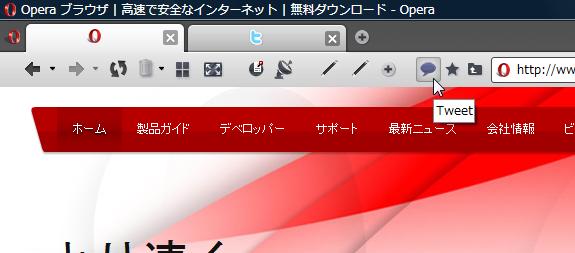 表示しているページのタイトルとURLをTwitterにつぶやくボタンを作成