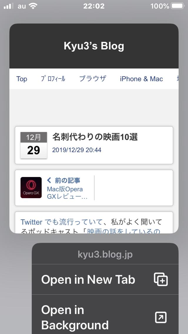 DuckDuckGo Privacy Browser:リンク長押し時のプレビュー表示をオン
