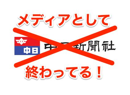 メディアとして終わってる!レイプ告発を報道規制で黙殺する中日新聞(追記あり)
