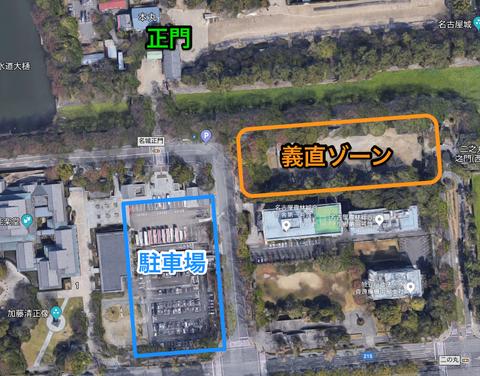 名古屋城正門と金シャチ横丁義直ゾーンと駐車場の位置関係2
