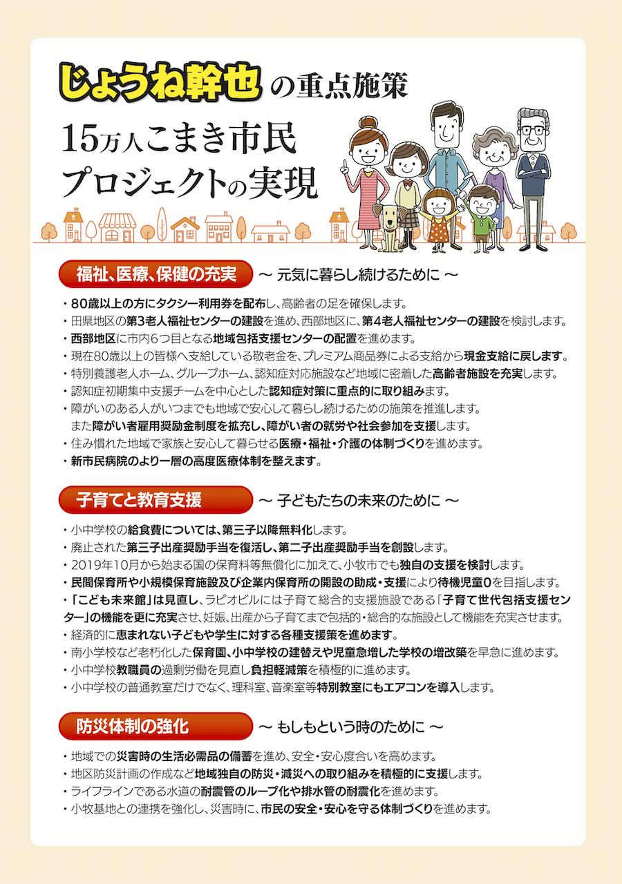 上禰幹也さんの政策マニュフェスト - 1
