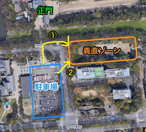 名古屋城駐車場から金シャチ横丁義直ゾーンへの主な移動経路