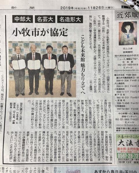 強姦告発されてる小牧市長の不正事業を宣伝する中日新聞