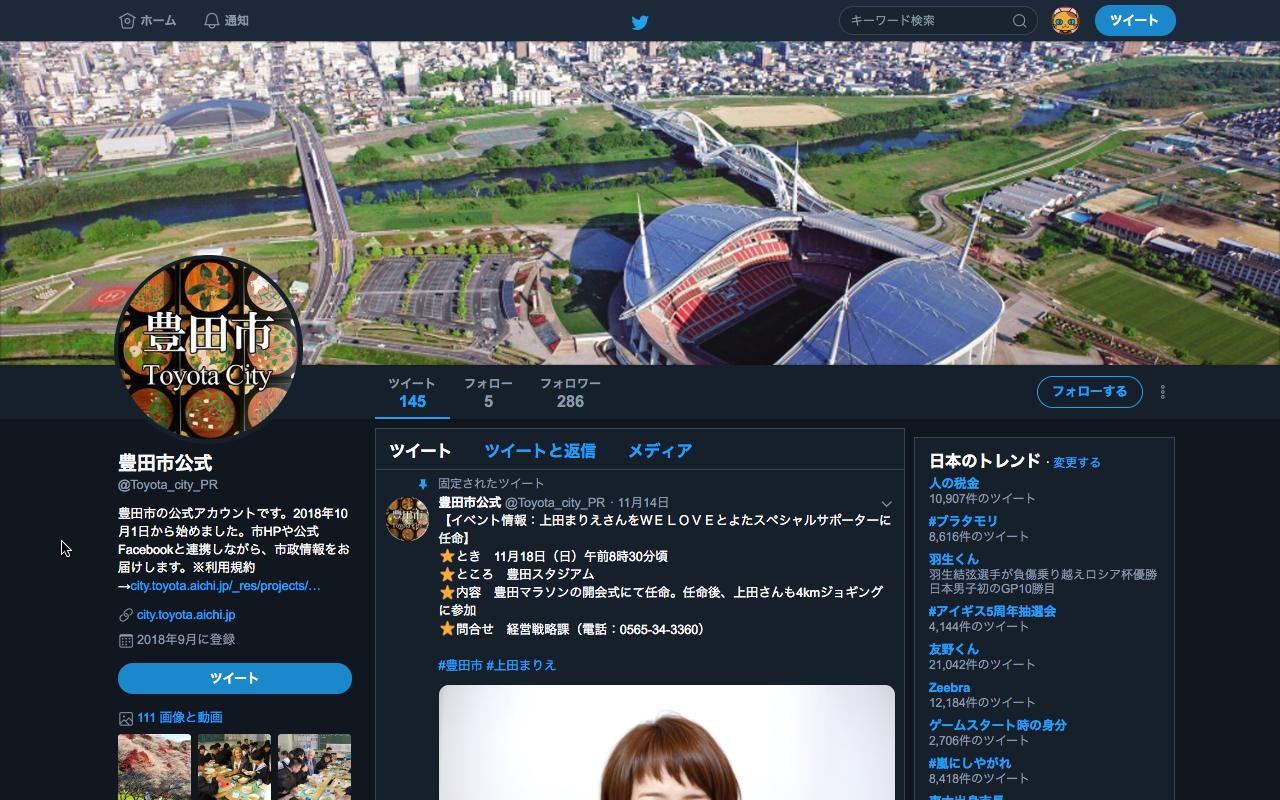 豊田市も自治体情報配信用のTwitterアカウントの運用開始!