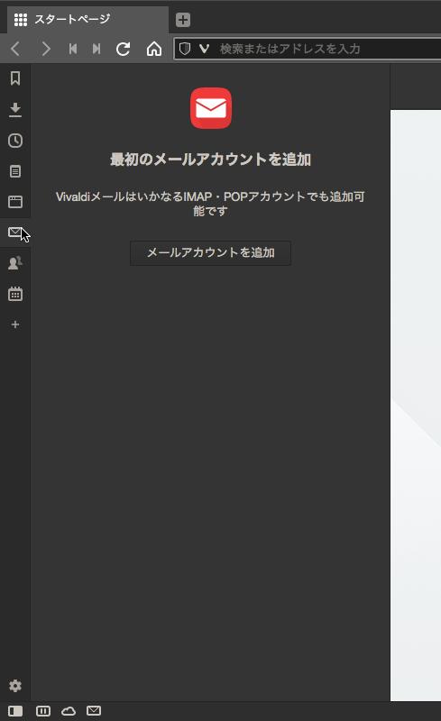 Vivaldiのメールパネル