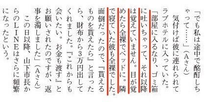 小牧市長レイプ問題の雑誌記事 - 2