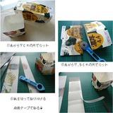 牛乳パック小物入れ-(3)